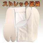 ストレッチのびのび白足袋 (5枚コハゼ) 5L寸(27.5-28.5cm)