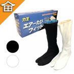 祭り用品 地下足袋 祭り衣装 【地下足袋 エアーフィット】『白・黒』12枚コハゼ サイズ23cm〜29cm