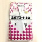祭り 衣装 女性用 祭り衣装 【特選足袋】白 晒裏(4枚コハゼ)日本製 サイズ 28cm・29cm (地下足袋 足袋ソックス