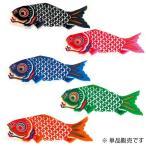 鯉のぼり【単品】【鯉幟】こいのぼり【タフタ鯉】50cm(