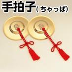 祭り用品 手拍子 ちゃっぱ チャンポン【2枚1組 中重目】 4寸(12cm)