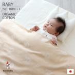 ベビー布団 洗える布団 新生児 ダブルガーゼ 日本製