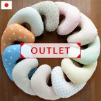 OUTLET 授乳クッション【全15柄】日本製 カバーリングタイプ 授乳枕 洗える ベビークッション 送料無料