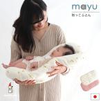 ねんねクッション 洗える 日本製  ダブルガーゼ (mayu)【さくらんぼ】抱っこ布団 寝かしつけクッション 出産祝い 送料無料