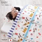 嬰兒用品 - ベビー布団 洗える ベビー布団セット 10点セット Zoo