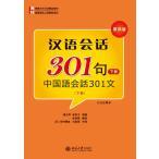 漢語会話301句 日本語注釈版(第四版)(下)