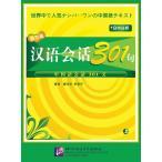 漢語会話301句 日本語注釈版(第三版)(上)5冊セット