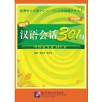 漢語会話301句 日本語注釈版(第三版)(下)