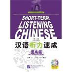 漢語聴力速成 提高編(第二版)