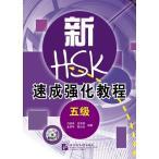 新HSK速成強化 五級