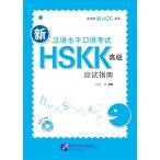 新漢語水平口語考試HSKK(高級)応試指南