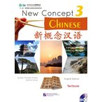 新概念中国語 テキスト3