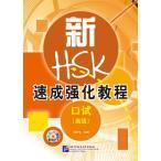 新HSK速成強化 口頭試験高級