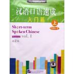 漢語口語速成 入門編(上)(第二版)用CD