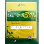 漢語会話301句 (第三版)(上)用CD