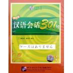 漢語会話301句 (第三版)(下)用CD