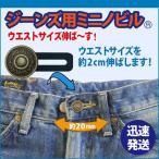 小さくなったジーンズのサイズを伸ばして、大きく調整!ジーンズ用「ミニノビル」ウエストサイズ伸ば〜す!!(ボタン小)2個入り