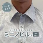 ミニノビル ネックサイズ クールビズ 首回りきつい ネックノビル 手芸用品 お直し サイズ伸ばし 調整 Yシャツ ワイシャツ 袖口 カフス らくらく 便利グッズ