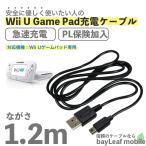 Wii U GamePad用 充電ケーブル ゲームパ