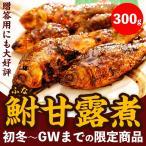 鮒甘露煮 300g 手作り お手軽  ふな フナ 鮒 甘露煮 佃煮 ポイント消化