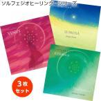 528hz CD ソルフェジオ・ヒーリングシリーズ 3枚セット エテルナ・ビーナス・ルミナ 知浦伸司 送料無料 試聴OK