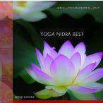 528hz CD ヨガニードラ ベスト YOGA NIDRA BEST / 知浦伸司 メール便送料無料 試聴OK