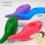 ヨガの鼻うがい ネティポット ジャラネティ 器具 日本製 樹脂製 軽量 yoga ayurveda