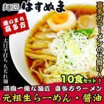 はすぬま喜多方ラーメン/すっきりとした醤油のスープによくからむ/ギフト/ご当地/元祖生らーめん10食セット【醤油味】