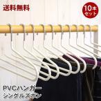 送料無料 PVCハンガー シングルズボン 10本セット