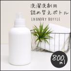 詰め替え 洗剤ボトル 800ml 計量カップ シンプル ホワイト ディスペンサー 詰め替え 詰替 モノトーン 白黒 液体洗剤