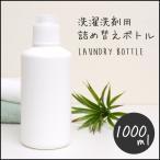 詰め替え 洗剤ボトル 1L 計量カップ シンプル ホワイト ディスペンサー 詰め替え 詰替 モノトーン 白黒 液体洗剤