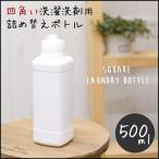 詰め替え 洗剤ボトル 500ml 計量カップ シンプル ホワイト ディスペンサー 詰め替え 詰替 モノトーン 白黒 液体洗剤