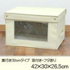 収納ボックス 不織布収納ボックス 窓付き  サイズ42×30×26.5cm