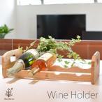 木製スタッキングワインホルダー ボヌール