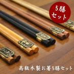 メール便送料無料 木製 漆 お箸 5膳セット 高級