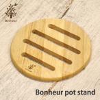 木製鍋敷き ラウンド ボヌール (FB)