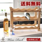 送料無料 木製ワインラック3段