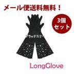 メール便送料無料 ロンググローブ ブラック3個セット ゴム手袋