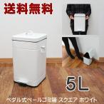 送料無料 ペダル式 ペール ゴミ箱 5L スクエア ホワイト