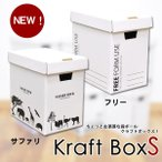 収納ボックス クラフトボックスS