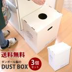 送料無料 収納ボックス ダストボックス 3個セット