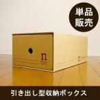 収納ボックス 引き出し型 収納ボックス 単品