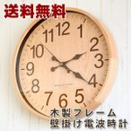 送料無料 木製フレーム 電波壁掛け時計 15インチ 9018-2