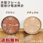 送料無料 木製フレーム 壁掛け電波時計 パターン6