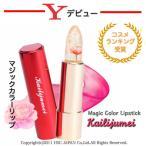 Yahoo!羽多野商店セール カイリジュメイ kailijumei リップ 正規 グロス リップスティック 口紅 リップグロス magic color 人気のリップ