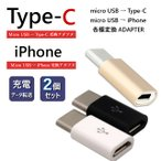 【micro USB】to 【Type-C】【iPhone】変換アダプタ 2個セット 充電アダプター データー転送ケーブル コネクタ android アンドロイド