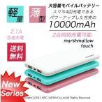 モバイルバッテリー  iphone 充電器 大容量 10000mah 軽量 アンドロイド 充電ケーブル スマホ 薄型 モバイルバッテリー 充電器
