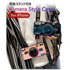 iPhone7/8 7/8Plus iPhoneX/Xs Xs max iPhoneXR カメラ風 スタンド 首掛けベルト付 ソフト カバー 伸縮式グリップ 携帯ケース スタンド コード巻き