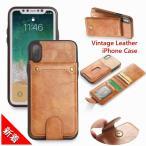 ヴィンテージ加工レザー スマホケース レザーカバー 革ケース 携帯カバー iPhone7/8 iPhone7/8 PLUS iPhone X/XS iPhone XR iPhone XS MAX