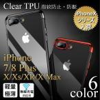 iPhone8 ケース iPhonex iPhone x 7 ケース ソフト 薄型 アイフォンX TPU素材携帯ケース iPhone7/8 plus アイフォン 7/8 プラス ケース case